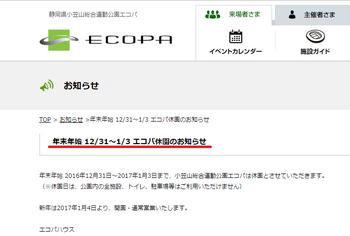 エコパ休園案内.png