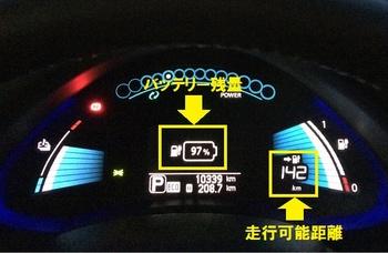 バッテリー残量と目安.jpg