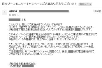 メール内容.png