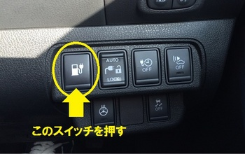 充電口スイッチ.jpg