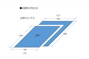 前面板の作成(左).png