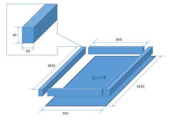 壁と骨組み図.png
